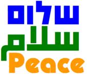 shalom-and-salaam